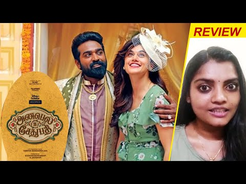 Annabelle Sethupathi Movie Review | Tamil | VJ Bhuwaneshwari | Vijay Sethupathi | Taapsee Pannu | HD