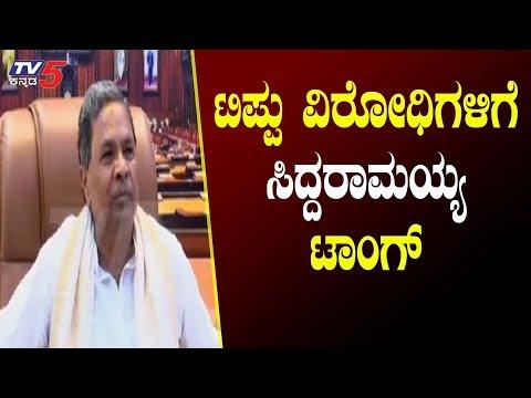 Tipu Jayanti 2018 | ಟಿಪ್ಪು ವಿರೋಧಿಗಳಿಗೆ ಸಿದ್ದರಾಮಯ್ಯ ಟಾಂಗ್ | TV5 Kannada