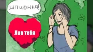 Фэш и Василиса