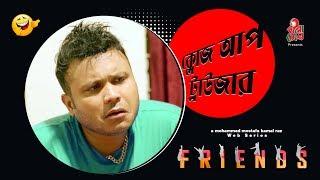 Close Up Trouser I Funny Clip I Web Series - Friends I M M Kamal Raz