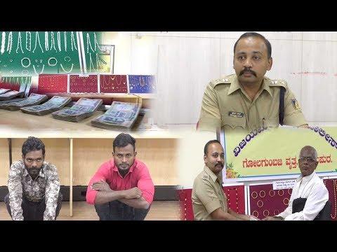 30 Lakh Maal Ke Saath Gharo Ko Lootnewale Giraftaar ...! Bijapur News 28-12-2018