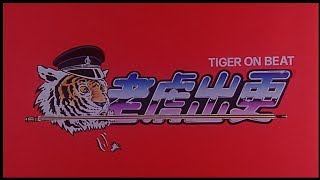 Video [Trailer] 老虎出更 (Tiger On Beat) download MP3, 3GP, MP4, WEBM, AVI, FLV September 2017