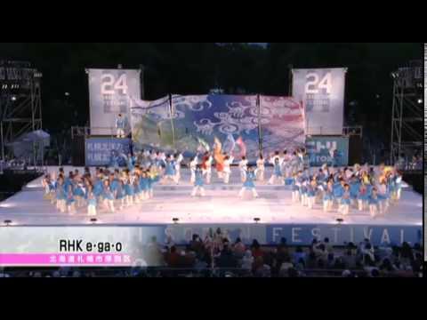 第24回YOSAKOIソーラン祭り RHK e.ga.o  2015