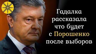 Гадалка рассказала что будет с Порошенко после выборов