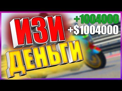 КАК ЗАРАБОТАТЬ 1000000$ GTA ONLINE   МНОГО ДЕНЕГ В ГТА5🔥