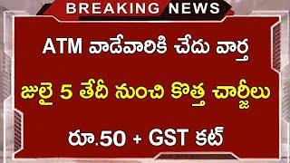 ATM కార్డు వాడేవారికి చేదు వార్త/ ATM card New Rules 2021 - Bank New Rules Telugu