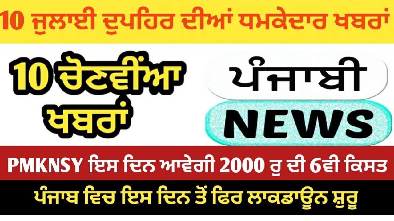 Today Breaking News, ਅੱਜ 10 ਜੁਲਾਈ ਦੀਆਂ ਤਾਜ਼ਾ ਖਬਰਾਂ, ਮੌਸਮ ਦੀ ਤਾਜ਼ਾ ਖਬਰਾਂ, unlock 2.0, Punjab news