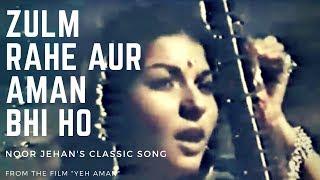 Noor Jehan - Zulm Rahe Aur Aman Bhi Ho