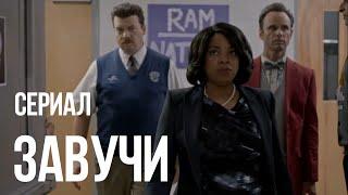 Сериал Завучи (2016) | Русский Трейлер первого сезона