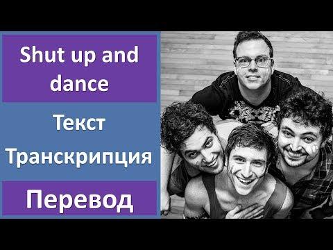 Английский язык по песням: Walk the Moon - Shut up and Dance (текст, перевод, произношение)