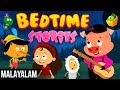 Bedtime Stories for Kids | Malayalam Full Stories | MagicBox Animations