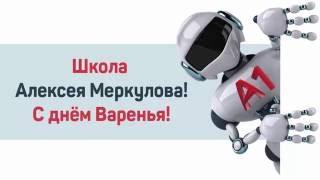 Школа Алексея Меркулова! С днём Варенья!