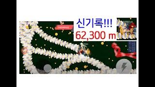 [Merge Snake] 머지스네이크 6만 m 돌파! …