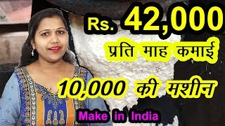 कम पूंजी में व्यापार, best profitable business, small business ideas 2018, masala Pisai Machine
