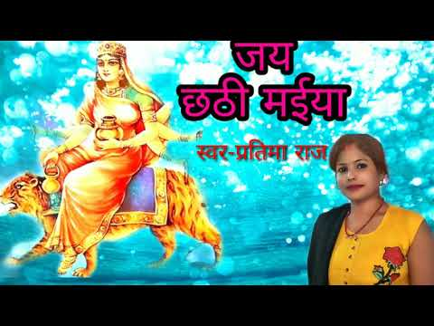 Jai Chatthi Maiya (ॼय छठी मईया) स्वर - प्रतिमा राज