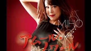 アムール・ノワール(MIHO)〜Cover by MURO