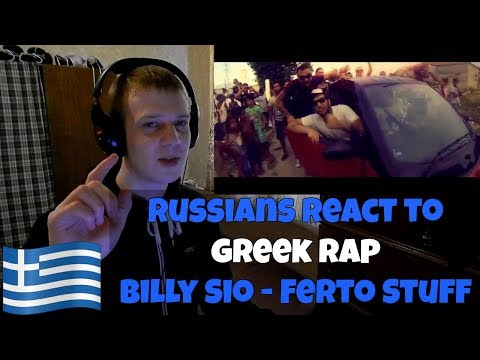 RUSSIANS REACT TO GREEK RAP | Billy Sio - Ferto Stuff | REACTION | αντιδραση
