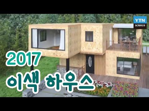 2017 이색 하우스 / YTN 사이언스