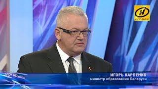 Интервью министра образования Беларуси Игоря Карпенко программе «Контуры»