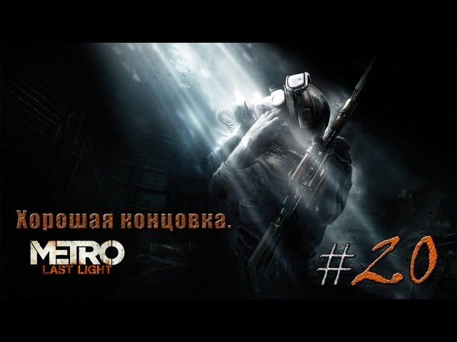 Смотреть прохождение игры Metro: Last Light. Серия 20 - Хорошая концовка.