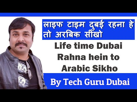 Lifetime Dubai rahna hein to Arabic Sikho | Hindi Urdu | Tech Guru Dubai Jobs from YouTube · Duration:  4 minutes 44 seconds