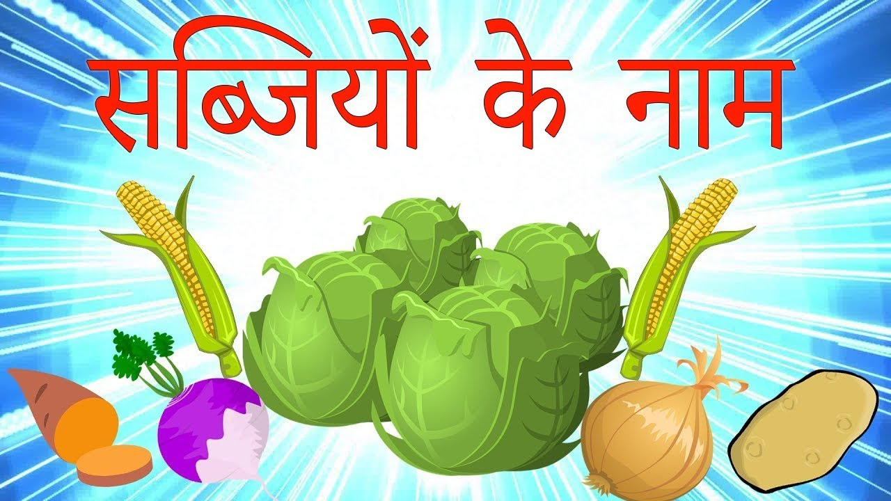 V Naam Ke Log Vegetables Names In Hindi सबजय क नम हद म Sabji Ke Naam 25 Hindi Vegetables List