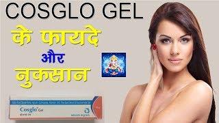 पुरा चेहरा गोरा बना देगी ? जानिये सच्च - Cosglo Gel Cream का ।। Cosglo Gel Cream Review ( in Hindi )