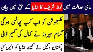 International Court Of Justice Ka Faisla Bhi Sun Lain