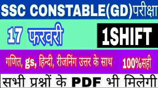 17 February 2019 ssc constable paper 1st shift | 17 feb ssc gd exam 1shift ask all questions