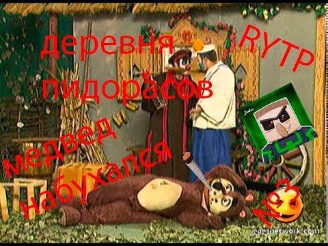деревня пидорасов RYTP медвед набухался №3