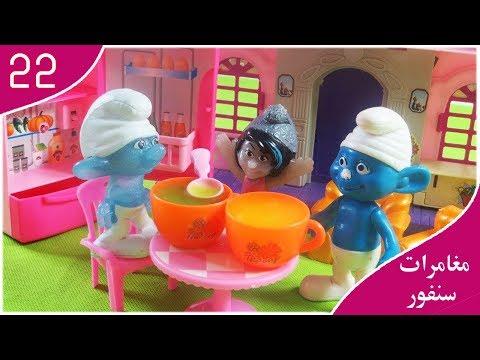 لعبة سنفور ماما عملتله الجيلى اللى بيحبه واووو ألعاب السنافر للأولاد والبنات