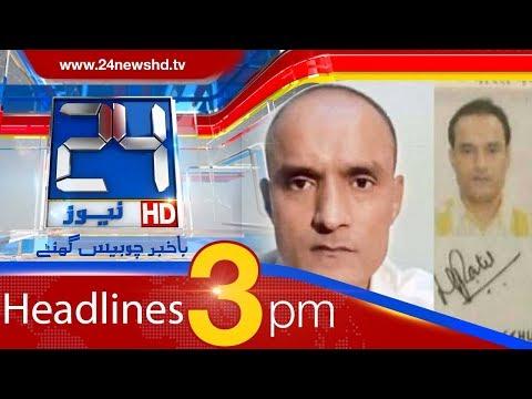 News Headlines | 3:00 PM | 2 February 2018 | 24 News HD