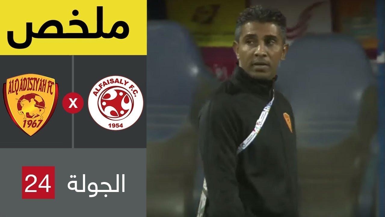 ملخص مباراة الفيصلي والقادسية في الجولة 24 من دوري كأس الأمير محمد بن سلمان للمحترفين