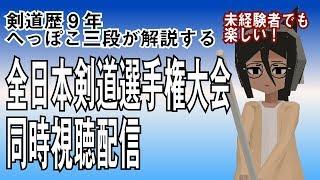 へっぽこ三段と見る素人でもわかるかもしれない全日本剣道選手権大会