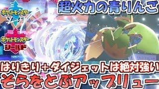 【ポケモン剣盾】超火力の青りんご! そらをとぶ採用はりきりアップリュー【ランクバトル】