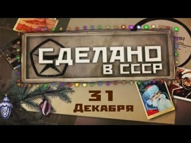 Сделано в СССР. 31 декабря
