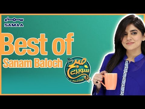 Best of Subh Saverey Samaa Kay Saath - Sanam Baloch - SAMAA TV - Sep 29, 2018