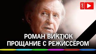 Прощание с Романом Виктюком - народный артист, режиссер и человек театра