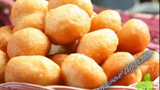 Как сделать баурсаки? Неимоверно вкусные и воздушные баурсаки! Рецепт баурсаков!