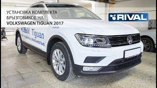 Установка комплекта брызговиков на Volkswagen Tiguan 2017