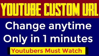 [2019] How to Change YouTube Custom URL unlimited times in 1 minute || Change URL more than Once