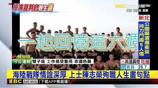 大頭貼「我海軍我驕傲」 36歲上士陳志榮操演殉職