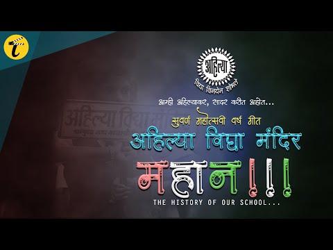 Ahilya Vidya Mandir Golden Jubilee Anthem Song |2019