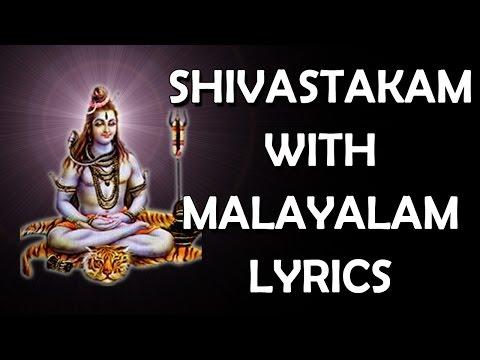 Lord Siva Songs - Shivashtakam With Malayalam Lyrics