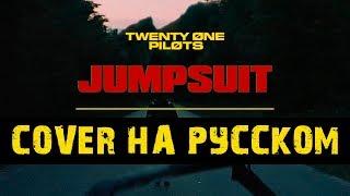 Twenty One pilots - Jumpsuit (Cover на русском/перевод от Micro lis)