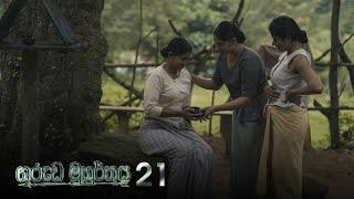 Garuda Muhurthaya | Episode 21 - (2020-11-07) | ITN Thumbnail