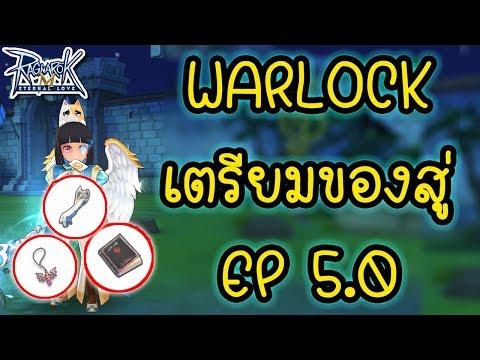 Warlock ต้องเตรียมอะไรบ้าง ก่อนเข้า EP 5.0!!! | Ragnarok M[ZicKarr]