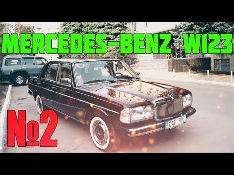 Школо обзор №2 Mercedes-Benz w123 1980