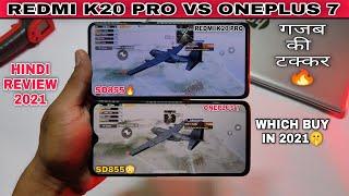 Redmi K20 Pro Vs Oneplus 7 Pubg Comparison || Redmi K20 Pro Pubg Test || Oneplus 7 Pubg 2021 | Speed