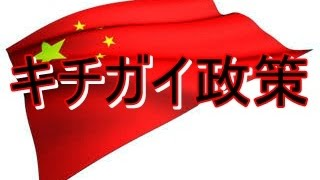 中国「一人っ子政策」緩和で「二人っ子政策」へ? その背景と政策の歴史...